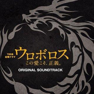 TBS系 金曜ドラマ「ウロボロス~この愛こそ、正義。」オリジナル・サウンドトラック Soundtrack