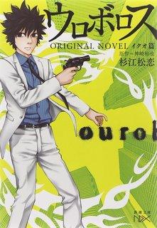 ウロボロス ORIGINAL NOVEL: イクオ篇 (新潮文庫) 文庫 –